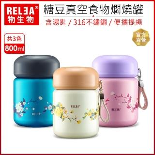 【RELEA 物生物】800ml糖豆含湯匙316不鏽鋼真空食物燜燒罐(3色可選)