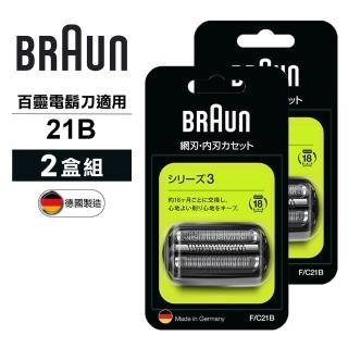 【德國百靈BRAUN】刀頭刀網組(銀)21B(2盒組)