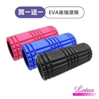 【LOTUS】快速到貨-買一送一 EVA按摩滾筒瑜珈滾筒(3色)