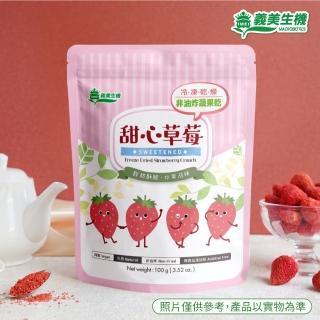 【義美生機】甜心草莓100g(冷凍乾燥整顆草莓)