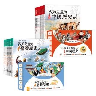 說給兒童的歷史:中國+臺灣 有聲故事超值組