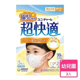 【超快適】幼兒園專用醫用口罩 3入(口罩)