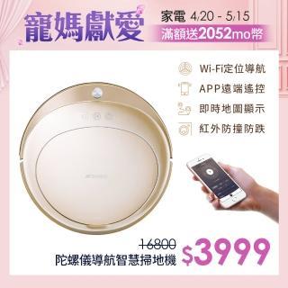 【SANSUI 山水】APP遠控+陀螺儀導航智慧掃地機器人(SW-XR)