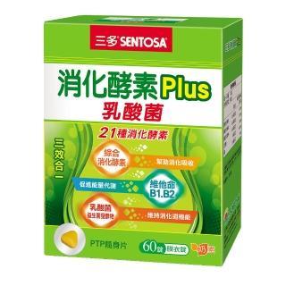 【SENTOSA 三多】消化酵素Plus膜衣錠(60錠/盒)