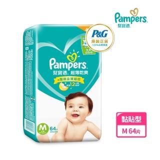 【幫寶適】超薄乾爽 嬰兒紙尿褲 M 64片