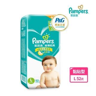 【幫寶適】超薄乾爽 嬰兒紙尿褲 L 52片