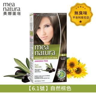 【mea natura 美娜圖塔】植萃橄欖染髮劑6.1號-自然棕色-60G+60G(無味不刺激.不含阿摩尼亞)