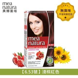 【mea natura 美娜圖塔】植萃紅石榴染髮劑6.53號-淺棕紅色-60G+60G(無味不刺激.不含阿摩尼亞)