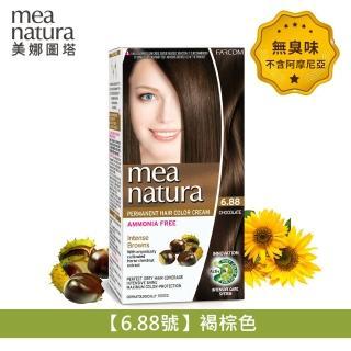 【mea natura 美娜圖塔】植萃七葉樹染髮劑6.88號-褐棕色-60G+60G(無味不刺激.不含阿摩尼亞)