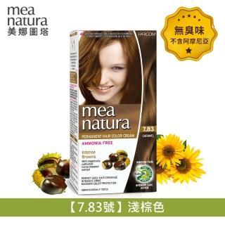 【mea natura 美娜圖塔】植萃七葉樹染髮劑7.83號-淺棕色-60G+60G(無味不刺激.不含阿摩尼亞)