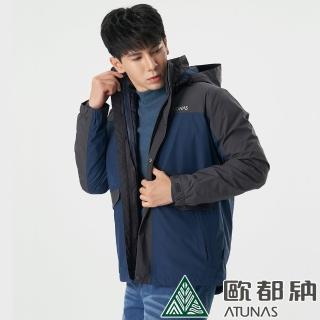 【ATUNAS 歐都納】男款樂遊休閒GORE-TEX 2L+羽絨兩件式外套(A1GT1903M碳灰藍/防風/防水/透氣/保暖)
