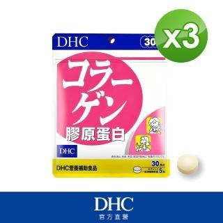 【DHC】膠原蛋白 30日份(150粒/包)*3包組