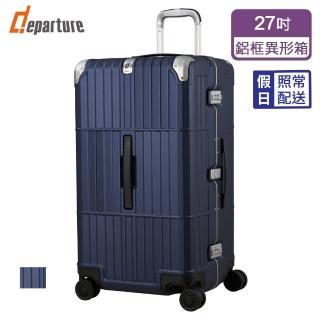 【departure 旅行趣】異形鋁框箱 27吋 行李箱/旅行箱(2色可選-HD515)