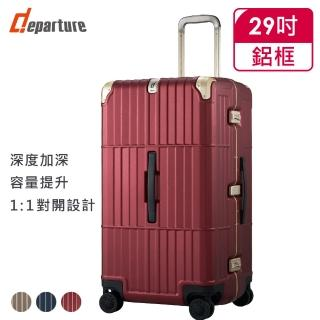 【departure 旅行趣】異形鋁框箱 29吋 行李箱/旅行箱(3色可選-HD515)