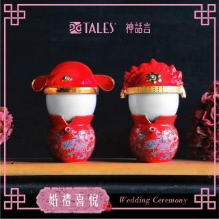 【TALES 神話言】囍悅-天作之合茶器組-1壺1杯蓋碗設計-婚禮必備(文創 禮品 禮物 收藏 結婚)