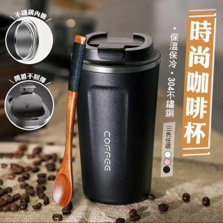 【EDISH】304不鏽鋼翻蓋直飲咖啡保溫杯