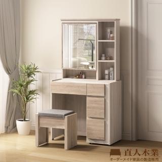 【直人木業】ERIC 原切木簡約82公分化妝桌椅組
