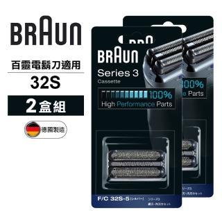 【德國百靈BRAUN】新升級三鋒系列刀頭刀網匣32S(2盒組)