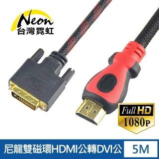 【台灣霓虹】5公尺尼龍雙磁環HDMI轉DVI線(高畫質轉接線 24K鍍金接頭)