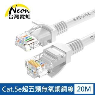 【台灣霓虹】Cat.5e超五類無氧銅網線20米(雙絞線 數據線 超五類 成品網線)