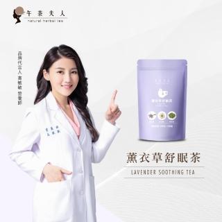 【午茶夫人】薰衣草舒眠茶10入/袋(天然花草 無咖啡因)