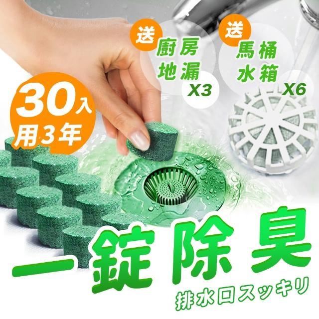 【一丁目電販】MIT自動活氧酵素馬桶水箱清潔錠-3盒30入(CP值最高加贈超值組合)/