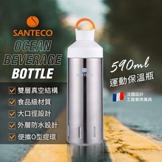 【法國Santeco】Ocean 保溫瓶 590ml(不銹鋼)