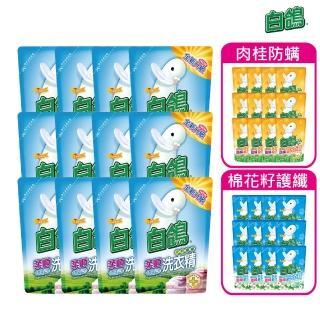 【白鴿-買一送一】天然濃縮抗菌洗衣精補充包2000gx6包x2箱(棉花籽護纖/ 肉桂防蹣/ 柔順抗菌任選)