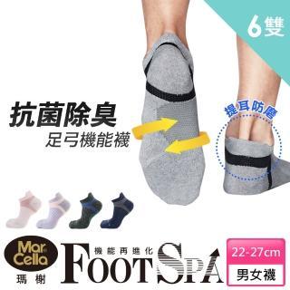 【MarCella 瑪榭】抗菌機能足弓除臭襪-護跟款(除臭機/運動襪/襪子台灣製/8雙組)