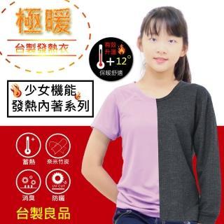 【台製良品】台灣製秋冬少女發熱內著-13色(發熱內著)