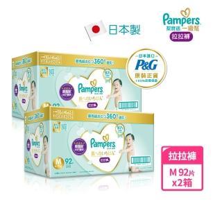 【幫寶適】一級幫 拉拉褲/褲型尿布 M 92片x2箱_日本原裝