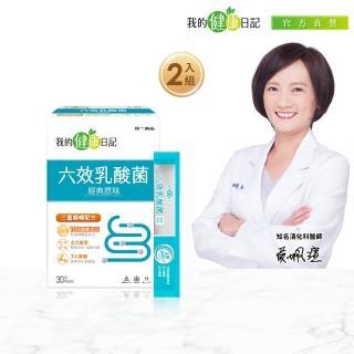 【我的健康日記】六效乳酸菌經典原味 30日份(2入組)