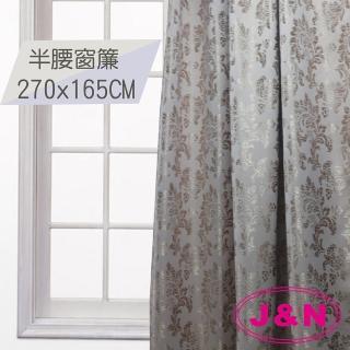 【J&N】仿燙金緹花遮光半腰窗簾(金黃色 - 270x165cm)
