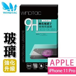 【WINDTAC 資詠】Apple iPhone 11 Pro 5.8吋 玻璃保護貼 *非滿版*(9H硬度、防刮傷、防指紋)