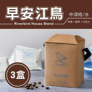 【江鳥咖啡 RiverBird】早安江鳥 濾掛式咖啡(10入*3盒)