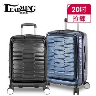【Leadming】約定幸福20吋前開式擴充行李箱(廉行可用/多色可選)/