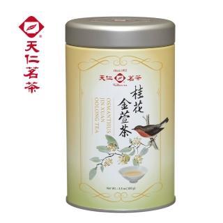 【天仁茗茶】天仁桂花金萱茶100g