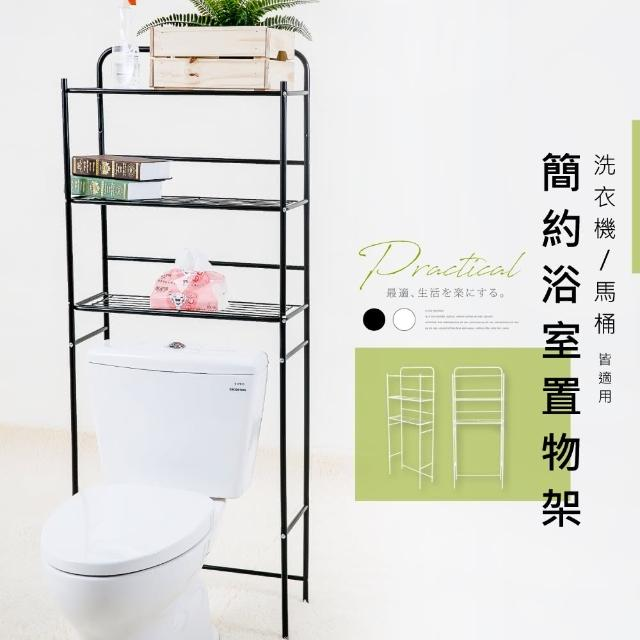 【歐德萊生活工坊】簡約浴室置物架(層架