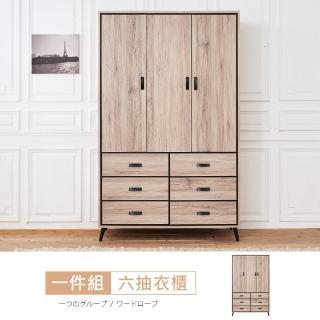 【時尚屋】奧爾頓橡木4尺衣櫃RV8-A710(免運費 免組裝 臥室系列 衣櫃)