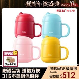 【RELEA 物生物】360ml獨角獸316不鏽鋼保冷保溫杯-附茶隔(4色可選)