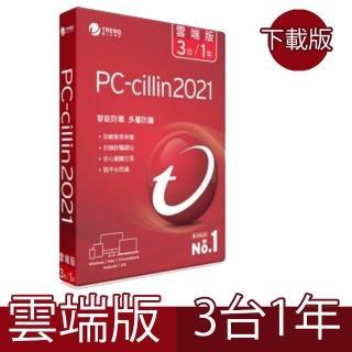 【PC-cillin】下載版◆2020 雲端版 一年三台 Win/Mac/Android/iOS(PCCNEW3-12 E)