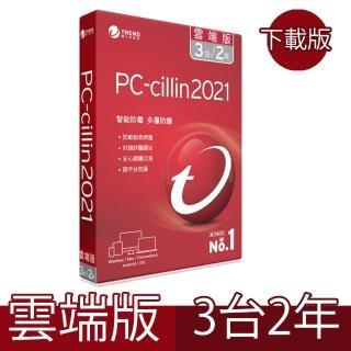 【PC-cillin】下載版◆2020 雲端版 二年三台 Win/Mac/Android/iOS(PCCNEW3-24 E)
