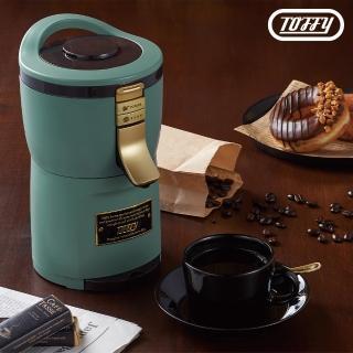 【日本Toffy】Aroma(自動研磨咖啡機)