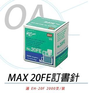 日本 MAX EH-20FE 釘書針(專用訂書針)