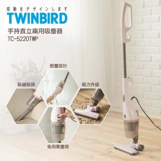 【加購】日本TWINBIRD手持直立兩用吸塵器(粉紅 TC-5220TWP)