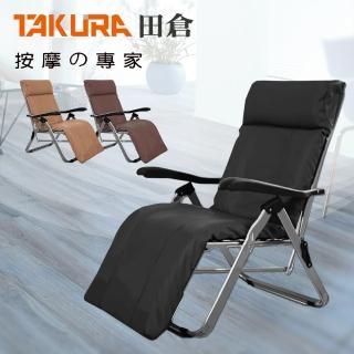 【TAKURA 田倉】泰輕鬆休閒按摩椅(黑、褐、棕)
