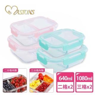 【MASIONS 美心】PRIME GLASS 第二代 頂級耐熱玻璃完全分隔保鮮盒2格+3格(4入組)