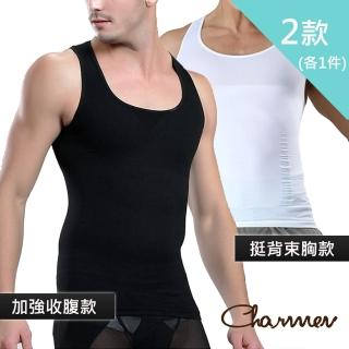 【Charmen】升級加強版&工字型交叉挺背束胸背心 男性塑身衣(超值2款組)