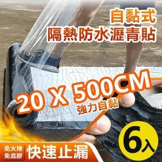 【Glolux】自黏式防水隔熱瀝青貼片  防水膠帶(20x500公分-6入組)