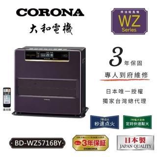 【CORONA總代理公司貨】日本製造煤油暖爐12-15坪 煤油電暖器 贈不沾手電動加油槍(BD-WZ5716BY)